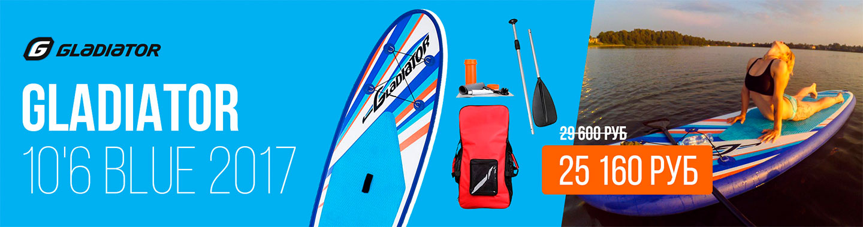 Изображение скидка на надувные SUP доски с веслом Gladiator PRO